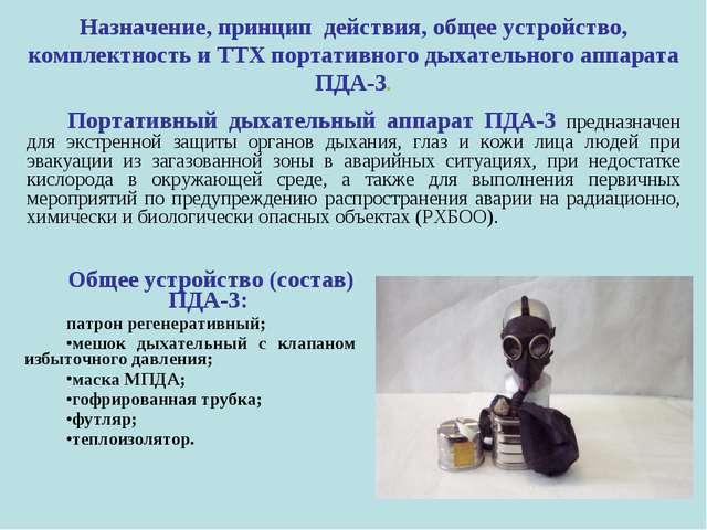 Назначение, принцип действия, общее устройство, комплектность и ТТХ портатив...