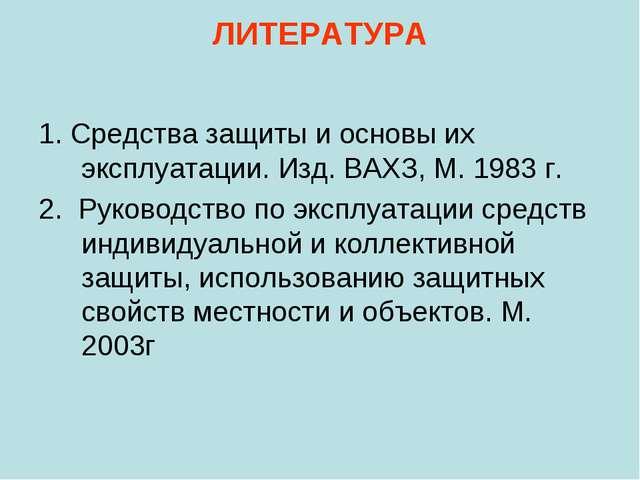 ЛИТЕРАТУРА 1. Средства защиты и основы их эксплуатации. Изд. ВАХЗ, М. 1983 г....