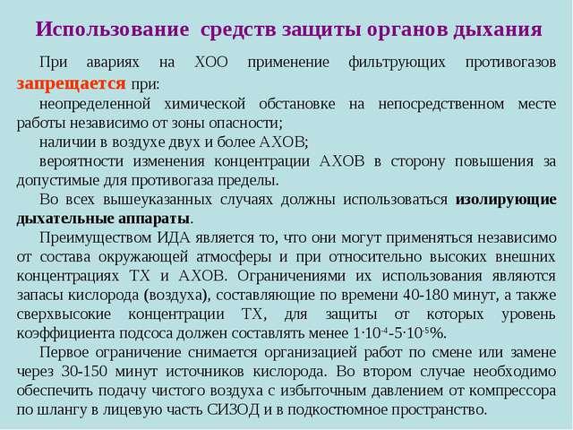 Использование средств защиты органов дыхания При авариях на ХОО применение фи...