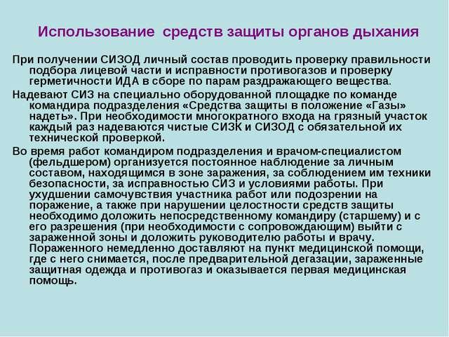 Использование средств защиты органов дыхания При получении СИЗОД личный соста...