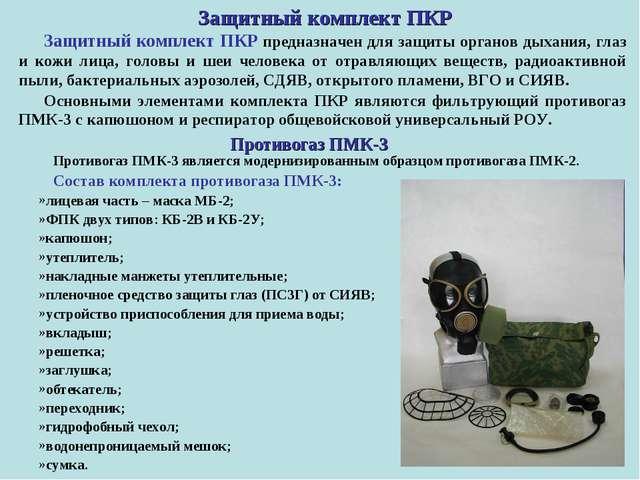 Защитный комплект ПКР предназначен для защиты органов дыхания, глаз и кожи ли...