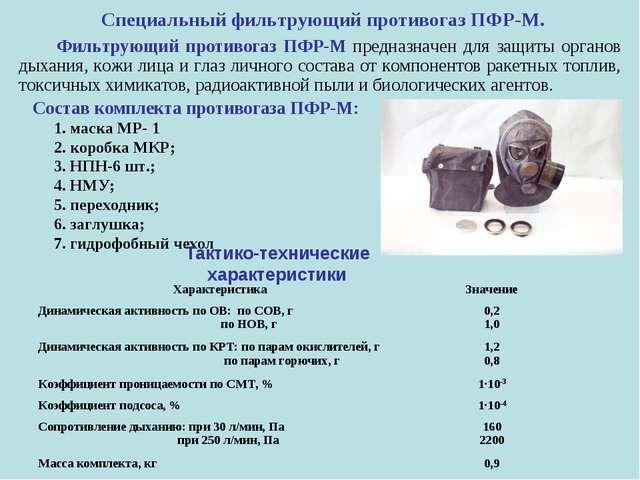 Специальный фильтрующий противогаз ПФР-М. Фильтрующий противогаз ПФР-М предн...