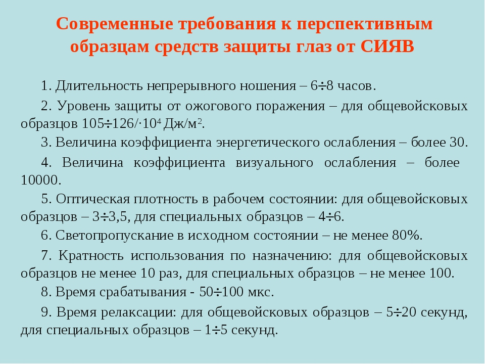 Современные требования к перспективным образцам средств защиты глаз от СИЯВ 1...