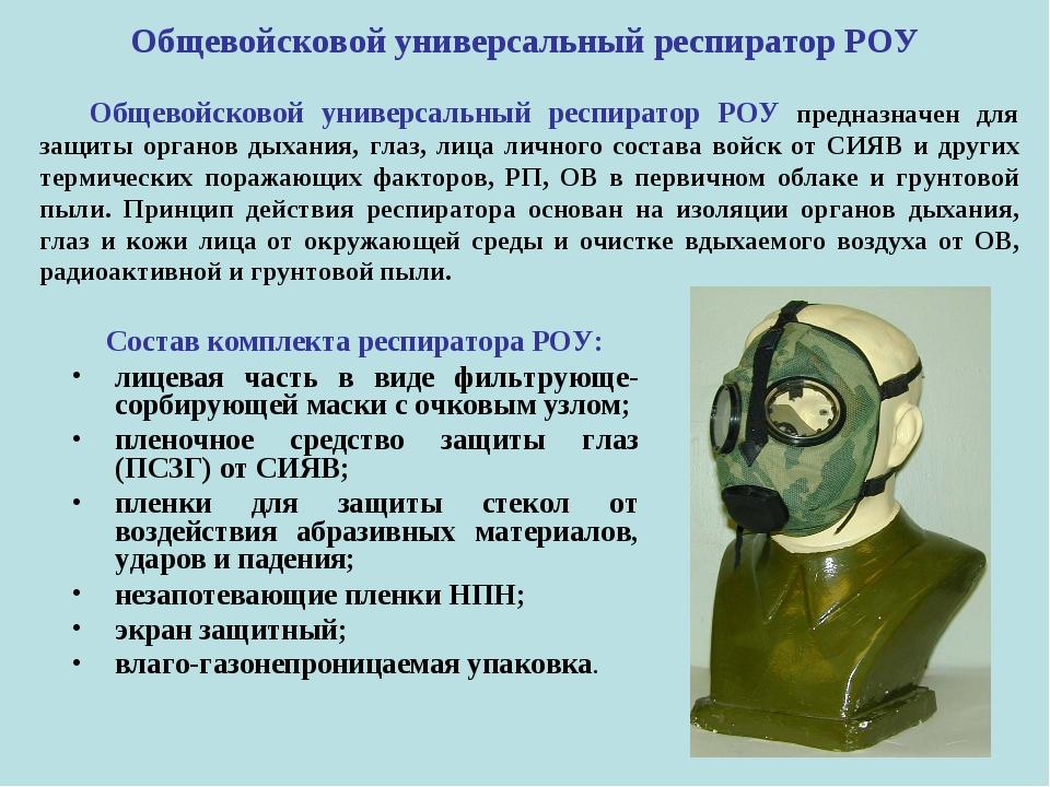 Общевойсковой универсальный респиратор РОУ Состав комплекта респиратора РОУ:...