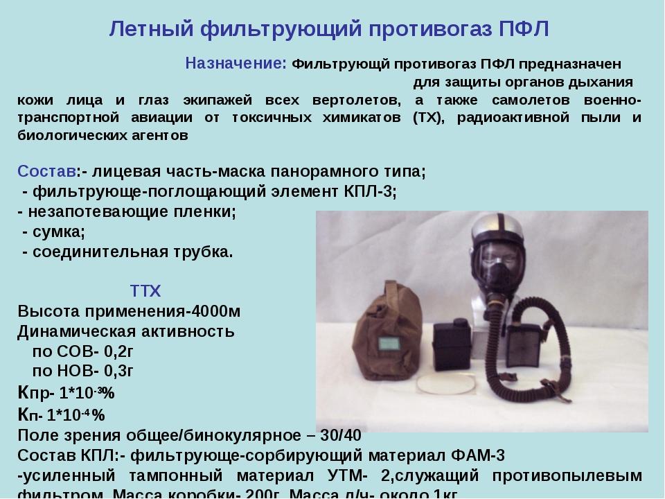 Летный фильтрующий противогаз ПФЛ Назначение: Фильтрующй противогаз ПФЛ предн...