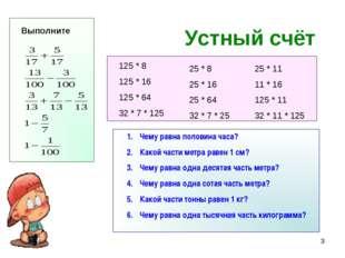 * Устный счёт Чему равна половина часа? Какой части метра равен 1 см? Чему ра