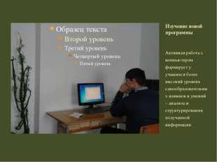 Активная работа с компьютером формирует у учащихся более высокий уровень само
