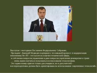 Выступая с ежегодным Посланием Федеральному Собранию, Президент Дмитрий Медве