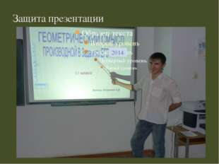Защита презентации 2014