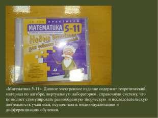 «Математика 5-11». Данное электронное издание содержит теоретический материал