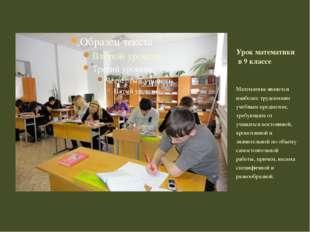 Математика является наиболее трудоемким учебным предметом, требующим от учащи