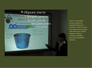 Для этого необходимо детально проработать содержательный аспект обучения и о
