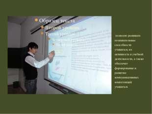 позволят развивать познавательные способности учащихся, их активность в учеб