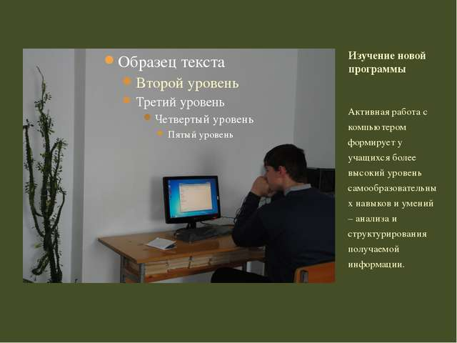 Активная работа с компьютером формирует у учащихся более высокий уровень само...