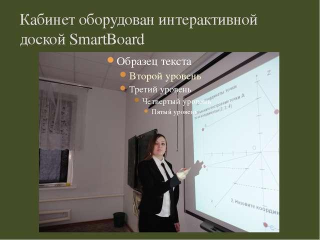 Кабинет оборудован интерактивной доской SmartBoard