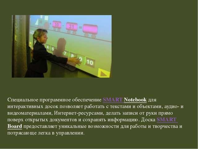 Специальное программное обеспечение SMART Notebook для интерактивных досок по...
