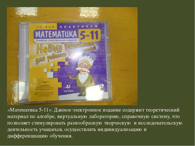 «Математика 5-11». Данное электронное издание содержит теоретический материал...