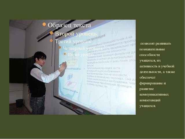позволят развивать познавательные способности учащихся, их активность в учеб...