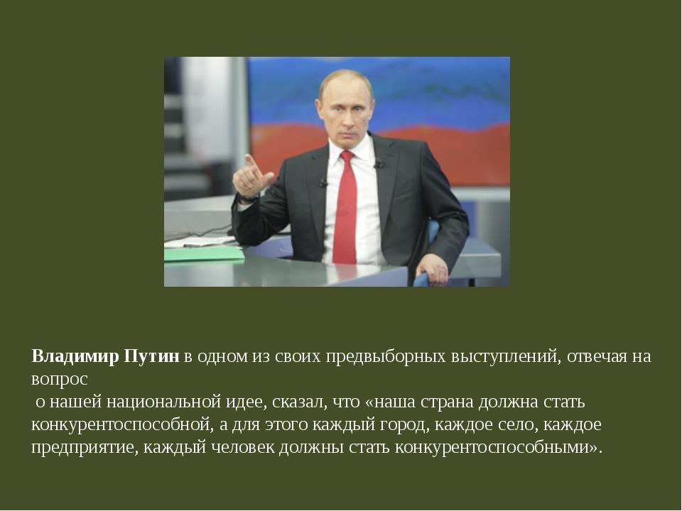 Владимир Путин в одном из своих предвыборных выступлений, отвечая на вопрос о...