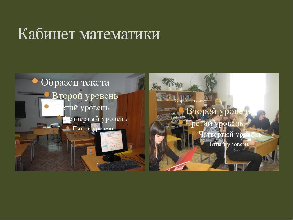 Кабинет математики