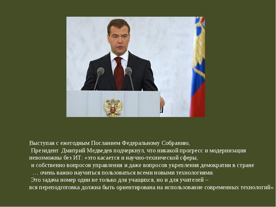 Выступая с ежегодным Посланием Федеральному Собранию, Президент Дмитрий Медве...