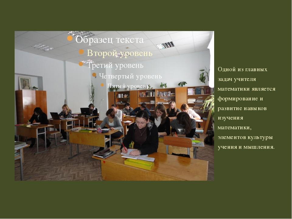 Одной из главных задач учителя математики является формирование и развитие н...