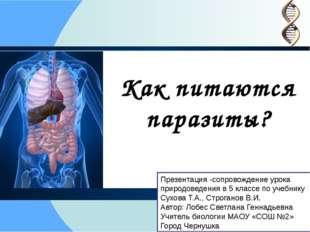 Как питаются паразиты? Презентация -сопровождение урока природоведения в 5 кл