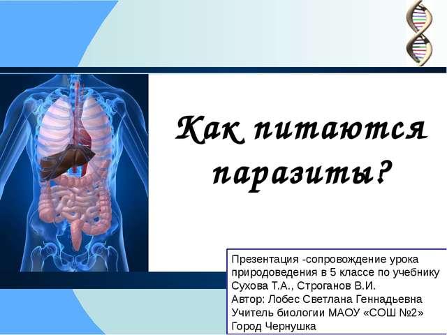 Как питаются паразиты? Презентация -сопровождение урока природоведения в 5 кл...