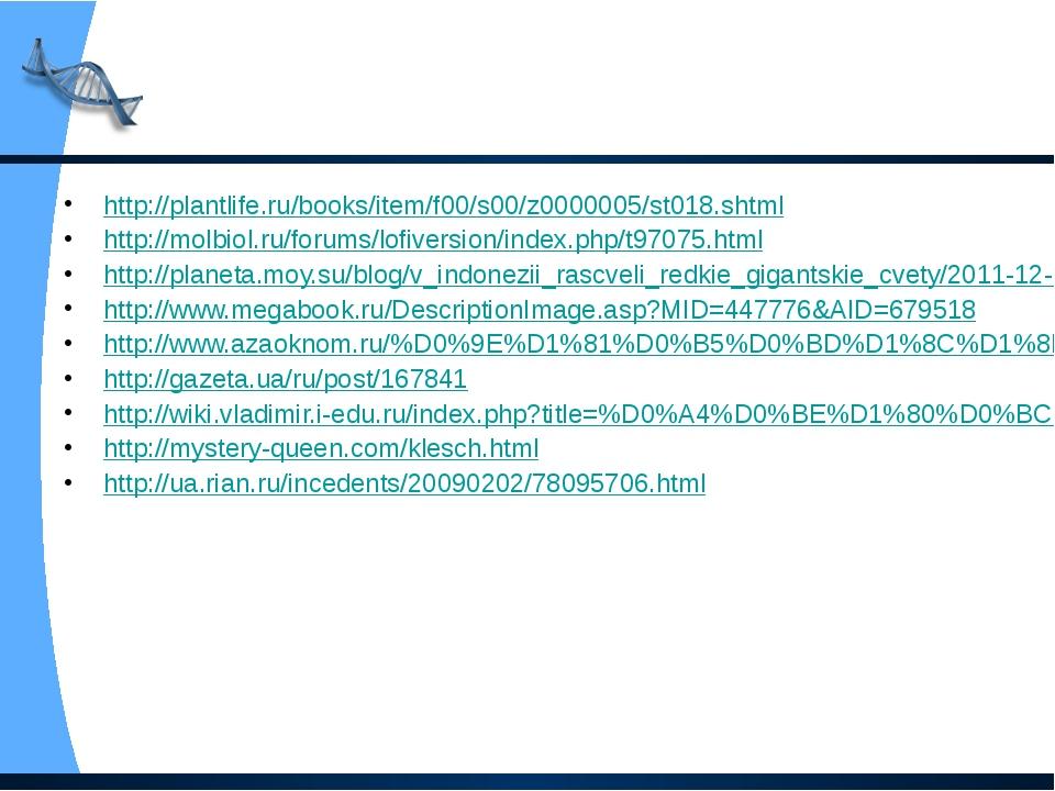 http://plantlife.ru/books/item/f00/s00/z0000005/st018.shtml http://molbiol.r...