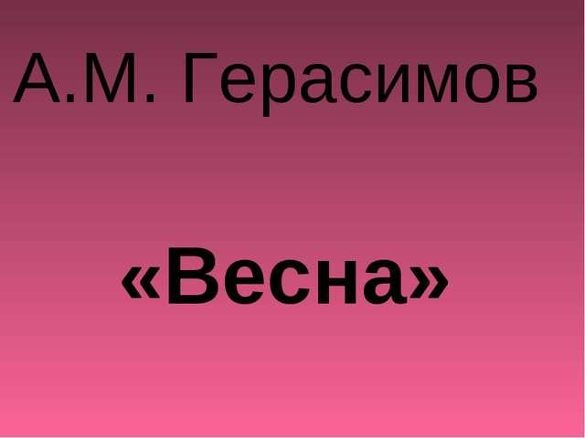 А.М. Герасимов «Весна»