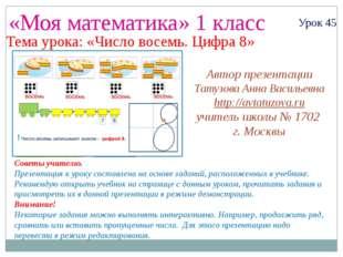 «Моя математика» 1 класс Урок 45 Тема урока: «Число восемь. Цифра 8» Советы у