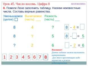 4 ? ? 8 8 ? 5 6 ? ? ? 2 2 1 2 3 4 5 6 7 7 8 8 8. Помоги Лене заполнить таблиц