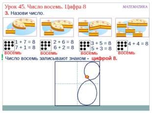 2 + 6 = 8 1 + 7 = 8 3 + 5 = 8 7 + 1 = 8 6 + 2 = 8 5 + 3 = 8 4 + 4 = 8 3. Назо