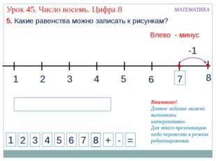 1 3 2 4 5. Какие равенства можно записать к рисункам? Влево - минус 5 6 -1 8
