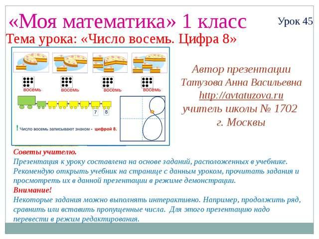 «Моя математика» 1 класс Урок 45 Тема урока: «Число восемь. Цифра 8» Советы у...