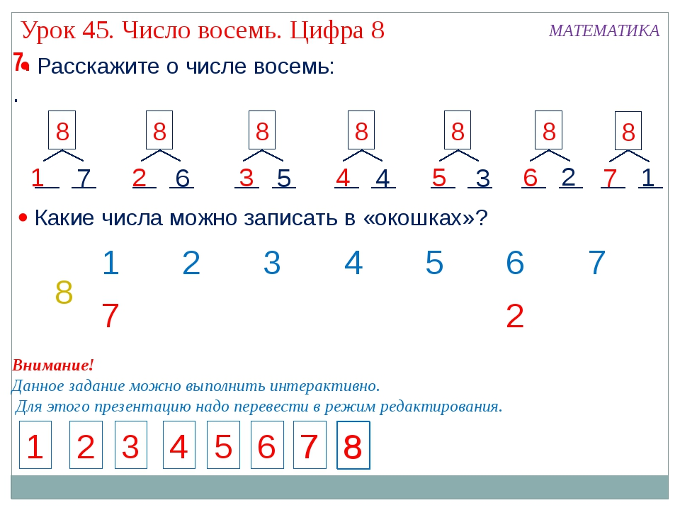7..  Расскажите о числе восемь: 7 6 5 4 3 2 1 8 1 2 3 4 5 6 7 7 8 8 Внимание...