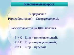 Естественный прирост: Е прирост = Р(рождаемость) – С(смертность). Рассчитывае