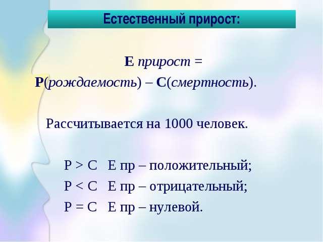 Естественный прирост: Е прирост = Р(рождаемость) – С(смертность). Рассчитывае...