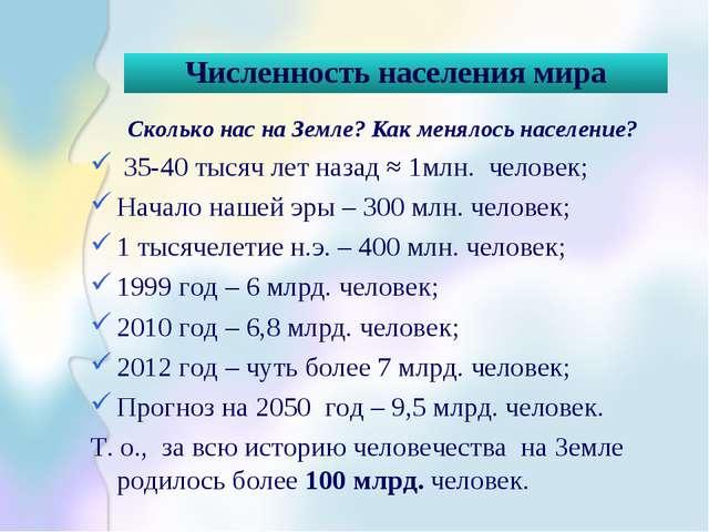 Численность населения мира Сколько нас на Земле? Как менялось население? 35-4...