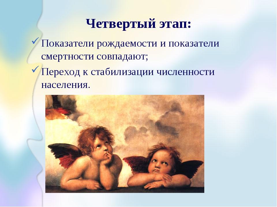 Четвертый этап: Показатели рождаемости и показатели смертности совпадают; Пер...