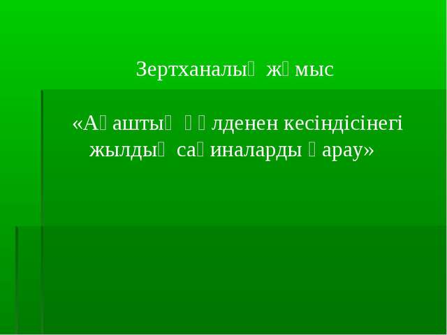 Зертханалық жұмыс «Ағаштың қөлденен кесіндісінегі жылдық сақиналарды қарау»