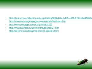 http://files.school-collection.edu.ru/dlrstore/6d6b4a0c-b4d5-4405-97dd-dbe55