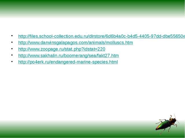 http://files.school-collection.edu.ru/dlrstore/6d6b4a0c-b4d5-4405-97dd-dbe55...
