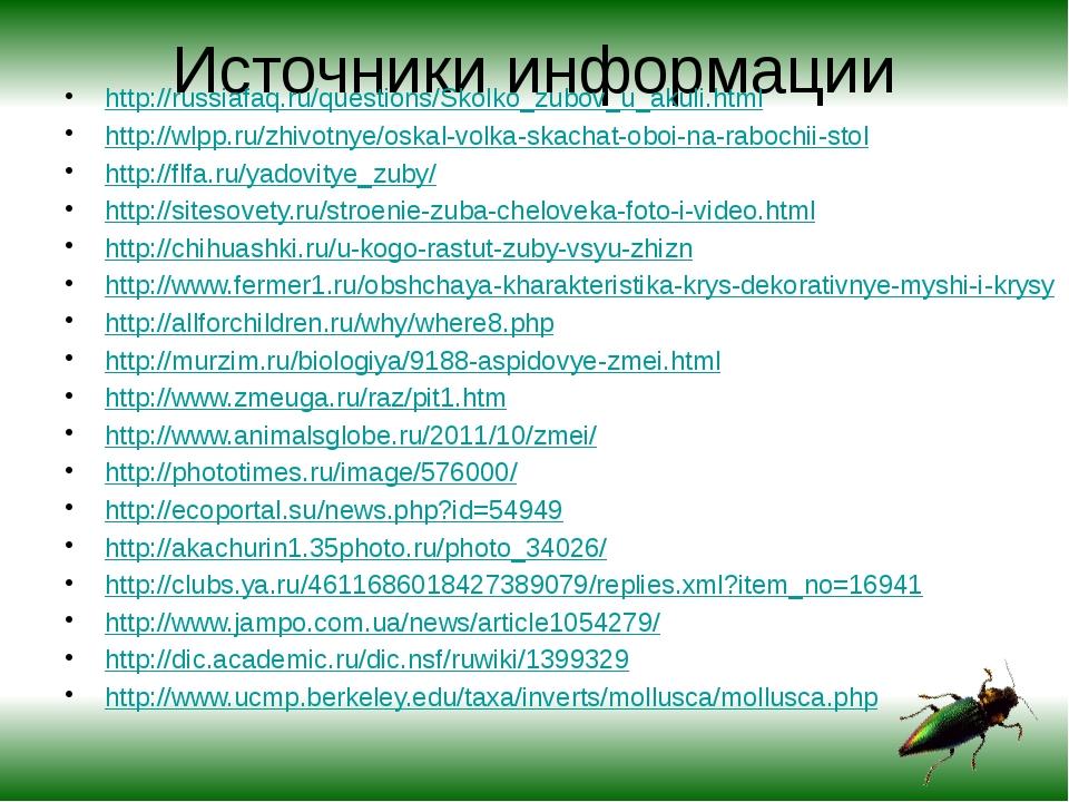 Источники информации http://russiafaq.ru/questions/Skolko_zubov_u_akuli.html...