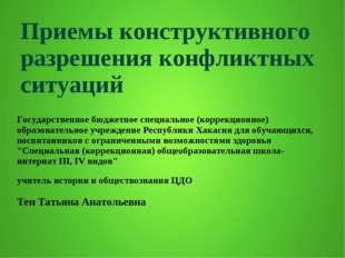Приемы конструктивного разрешения конфликтных ситуаций Государственное бюджет