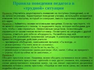 Правила поведения педагога в «трудной» ситуации Правило 1Научитесь акцентиров