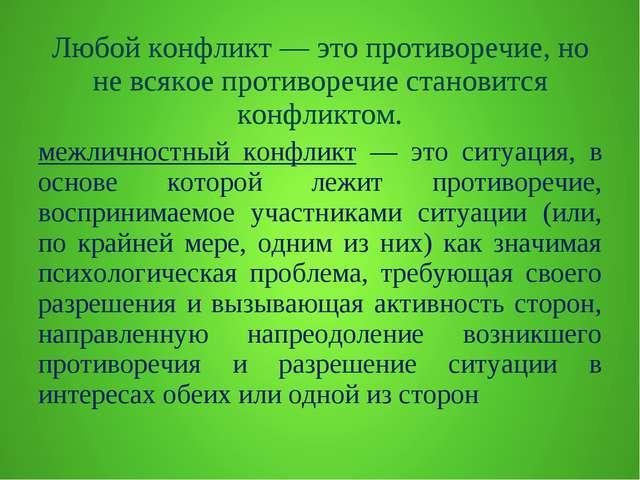 Любой конфликт — это противоречие, но не всякое противоречие становится конфл...