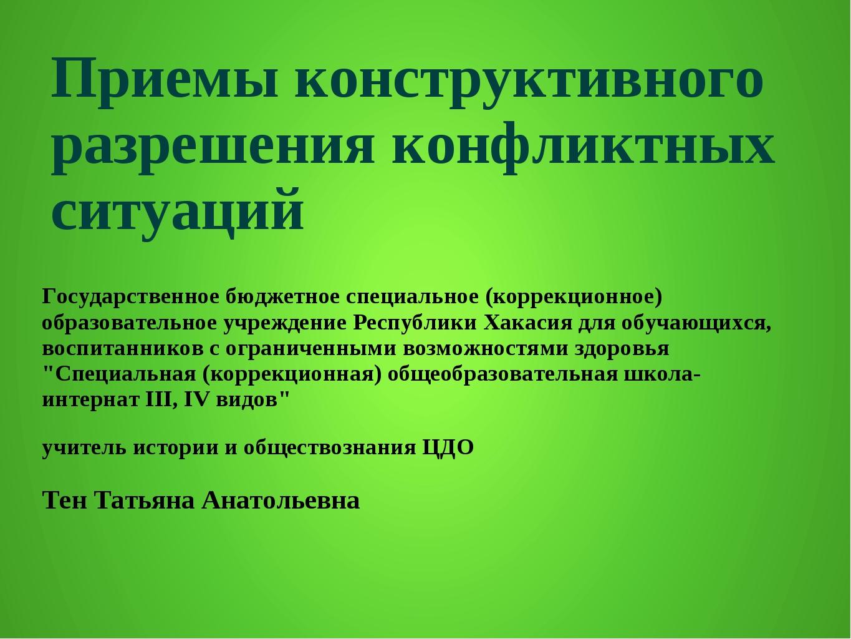 Приемы конструктивного разрешения конфликтных ситуаций Государственное бюджет...