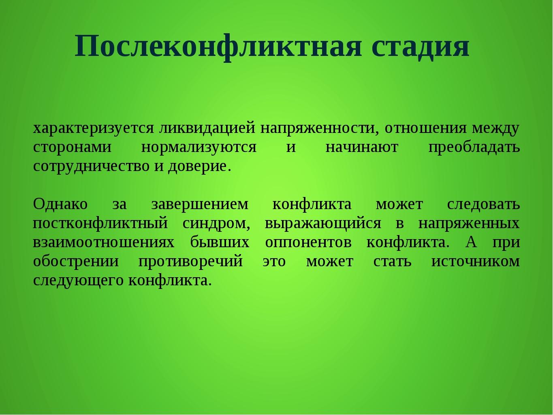 Послеконфликтная стадия характеризуется ликвидацией напряженности, отношения...