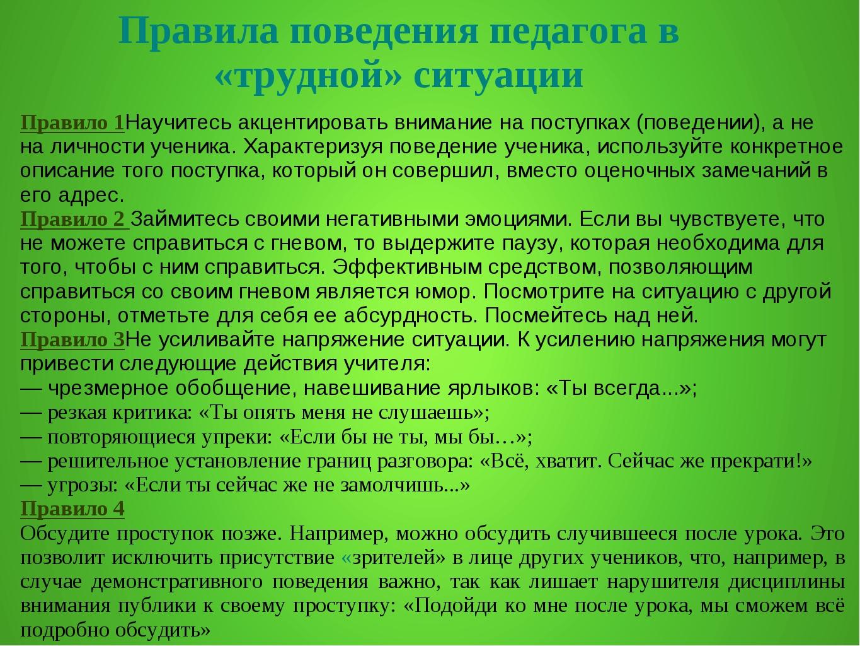 Правила поведения педагога в «трудной» ситуации Правило 1Научитесь акцентиров...